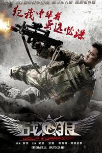 Nonton Film Wolf Warrior (2015) Subtitle Indonesia Streaming Movie Download