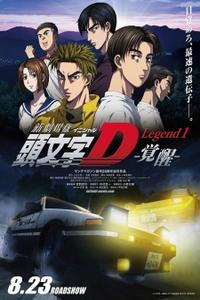 Nonton Film Initial D The Movie 1 : Legend Awakening (2014) Subtitle Indonesia Streaming Movie Download