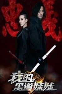Nonton Film My Sister Underworld (2016) Subtitle Indonesia Streaming Movie Download