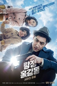 Nonton Film Phantom Detective (2016) Subtitle Indonesia Streaming Movie Download