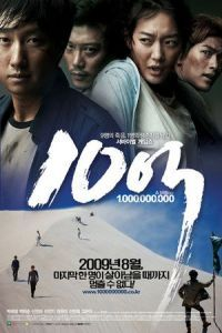 Nonton Film 10-eok (2009) Subtitle Indonesia Streaming Movie Download
