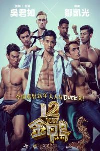 Nonton Film 12 Golden Ducks (2015) Subtitle Indonesia Streaming Movie Download