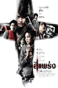 Nonton Film 4bia (2008) Subtitle Indonesia Streaming Movie Download