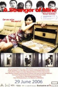Nonton Film A Stranger of Mine (2005) Subtitle Indonesia Streaming Movie Download