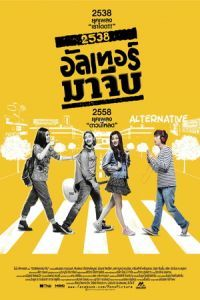 Nonton Film Back to the 90s (2015) Subtitle Indonesia Streaming Movie Download