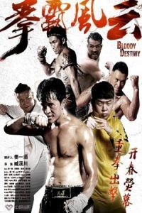 Nonton Film Bloody Destiny Aka Quan Ba Feng Yun (2015) Subtitle Indonesia Streaming Movie Download
