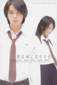 Nonton Film Boku wa imôto ni koi wo suru (2007) Subtitle Indonesia Streaming Movie Download