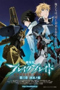 Nonton Film Break Blade 3: Kyoujin no Ato (2010) Subtitle Indonesia Streaming Movie Download