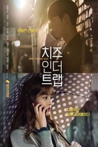 Nonton Film Cheese in the Trap (2018) Subtitle Indonesia Streaming Movie Download