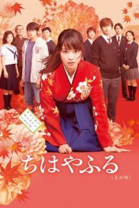 Nonton Film Chihayafuru Part I (2016) Subtitle Indonesia Streaming Movie Download