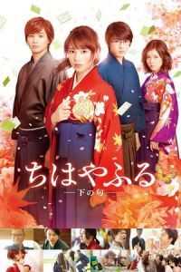 Nonton Film Chihayafuru Part II (2016) Subtitle Indonesia Streaming Movie Download