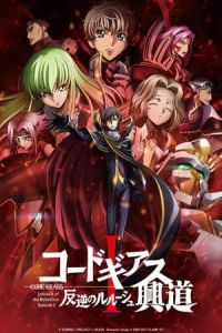 Nonton Film Code Geass: Hangyaku no Lelouch I – Koudou (2017) Subtitle Indonesia Streaming Movie Download