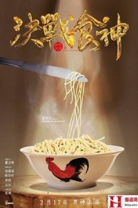 Nonton Film Cook Up a Storm (2017) Subtitle Indonesia Streaming Movie Download