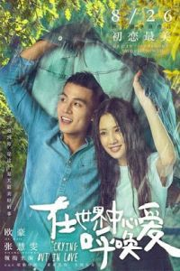 Nonton Film Crying Out in Love (2016) Subtitle Indonesia Streaming Movie Download