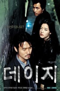 Nonton Film Deiji (2006) Subtitle Indonesia Streaming Movie Download