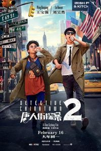 Nonton Film Detective Chinatown 2 (2018) Subtitle Indonesia Streaming Movie Download