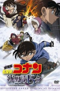 Nonton Film Detective Conan: Quarter of Silence (2011) Subtitle Indonesia Streaming Movie Download