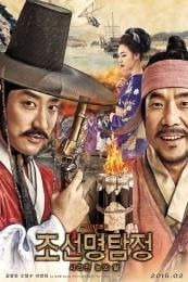 Nonton Film Detective K: Secret of the Lost Island (2015) Subtitle Indonesia Streaming Movie Download