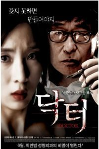 Nonton Film Doctor (2013) Subtitle Indonesia Streaming Movie Download
