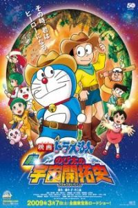 Doraemon the Movie: The Record of Nobita's Spaceblazer (2009)