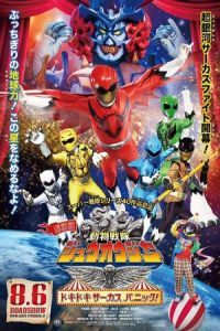 Nonton Film Doubutsu Sentai Zyuohger the Movie: The Heart Pounding Circus Panic (2016) Subtitle Indonesia Streaming Movie Download