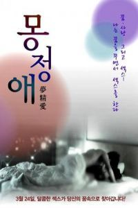 Nonton Film Dream Affection (2011) Subtitle Indonesia Streaming Movie Download