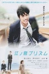 Nonton Film Enoshima Prizm (2013) Subtitle Indonesia Streaming Movie Download