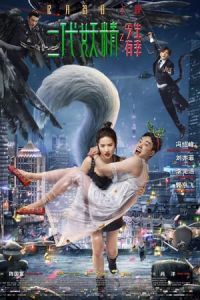Nonton Film Er dai yao jing (2017) Subtitle Indonesia Streaming Movie Download