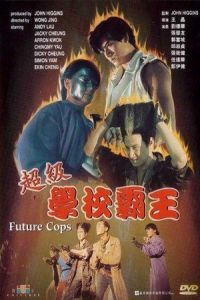 Nonton Film Future Cops (1993) Subtitle Indonesia Streaming Movie Download