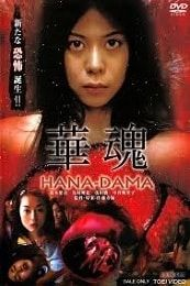 Nonton Film Hana-Dama: The Origins (2014) Subtitle Indonesia Streaming Movie Download