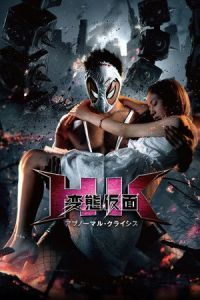Nonton Film Hentai Kamen: The Abnormal Crisis (2016) Subtitle Indonesia Streaming Movie Download