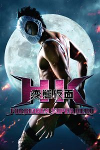 Nonton Film Hentai Kamen: Forbidden Super Hero (2013) Subtitle Indonesia Streaming Movie Download