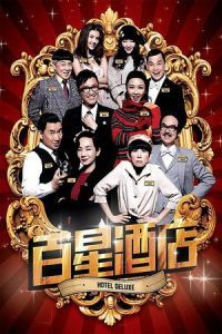 Nonton Film Hotel Deluxe (2013) Subtitle Indonesia Streaming Movie Download