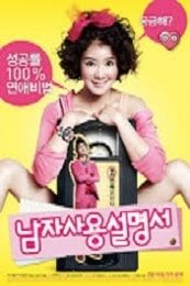 Nonton Film How to Use Guys with Secret Tips (2013) Subtitle Indonesia Streaming Movie Download