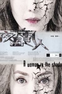 Nonton Film A Woman in the Shadow (2016) Subtitle Indonesia Streaming Movie Download