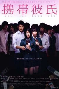 Nonton Film Keitai kareshi (2009) Subtitle Indonesia Streaming Movie Download
