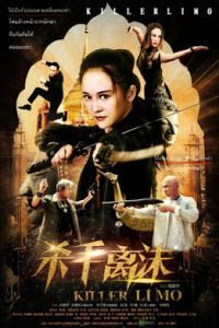 Nonton Film Killer Li Mo (2017) Subtitle Indonesia Streaming Movie Download