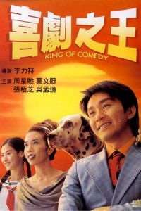 Nonton Film King of Comedy (1999) Subtitle Indonesia Streaming Movie Download