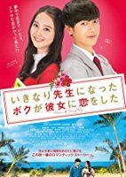 Nonton Film My Korean Teacher (2016) Subtitle Indonesia Streaming Movie Download