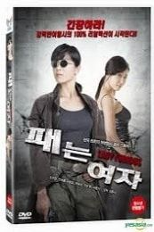 Nonton Film Pae-neun Yeo-ja (2012) Subtitle Indonesia Streaming Movie Download