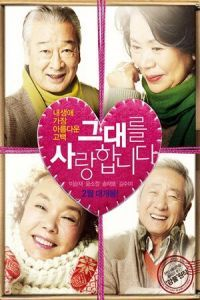 Nonton Film Late Blossom (2011) Subtitle Indonesia Streaming Movie Download