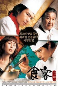 Nonton Film Le Grand Chef (2007) Subtitle Indonesia Streaming Movie Download