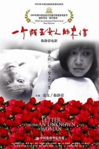 Nonton Film Letter from an Unknown Woman (2004) Subtitle Indonesia Streaming Movie Download