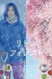 Nonton Film Little Forest: Winter/Spring (2015) Subtitle Indonesia Streaming Movie Download