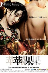 Nonton Film Lost in Beijing (2007) Subtitle Indonesia Streaming Movie Download
