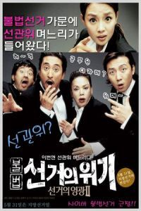 Nonton Film Marrying the Mafia II (2005) Subtitle Indonesia Streaming Movie Download