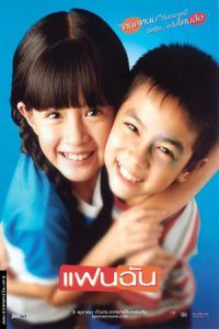 Nonton Film My Girl (2003) Subtitle Indonesia Streaming Movie Download