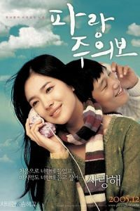 Nonton Film My Girl and I (2005) Subtitle Indonesia Streaming Movie Download