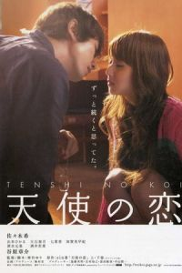 Nonton Film My Rainy Days (2009) Subtitle Indonesia Streaming Movie Download