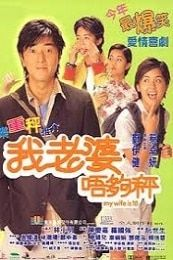Nonton Film My Wife Is 18 (2002) Subtitle Indonesia Streaming Movie Download
